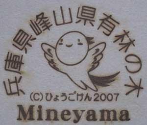 兵庫県有林焼印