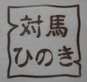 ひのき焼印1