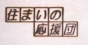 四角を並べた焼印