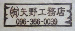 矢野工務店様焼印
