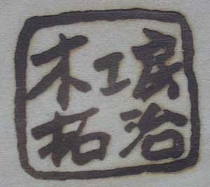 角丸焼印5