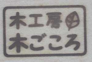角丸焼印6