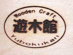 木工丸焼印3