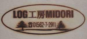 木工丸焼印5