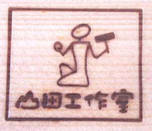 木工四角焼印2