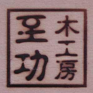 木工四角焼印4