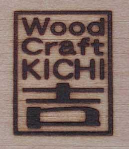 木工四角焼印5