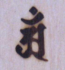 アン焼印2