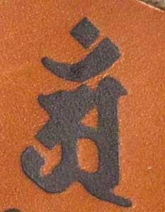アン焼印3