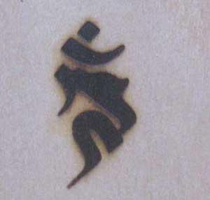 カーン焼印2