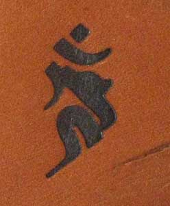 カーン焼印3