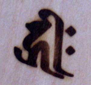 キリーク焼印1