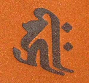 キリーク焼印2