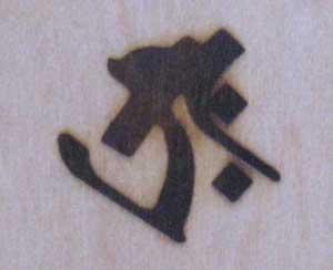 タラーク焼印1