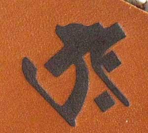 タラーク焼印2