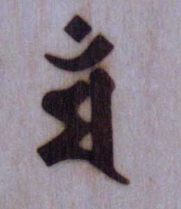 マン焼印2