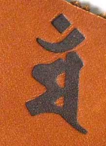 マン焼印3