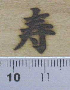 寿焼印を木へ