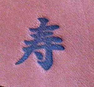寿焼印を革へ
