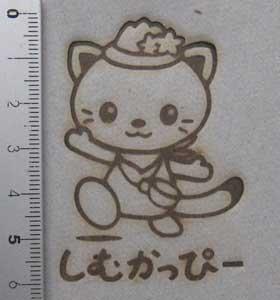 動物キャラクター焼印4