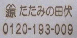 田伏様焼印