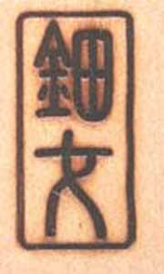 読めない漢字焼印1