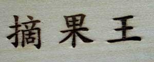 読めない漢字焼印2