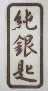 読めない漢字焼印4