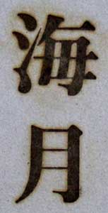 読めない漢字焼印5