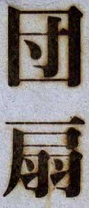 読めない漢字焼印6