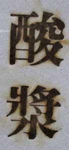 読めない漢字焼印7