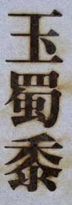 読めない漢字焼印9