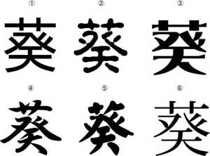 文字デザインサンプル1