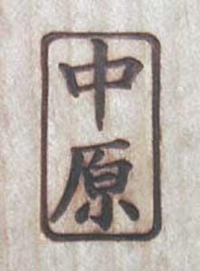 苗字焼印1