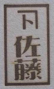 苗字焼印11