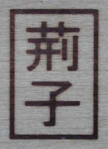名前焼印2
