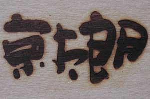 名前焼印6