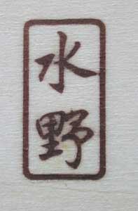 苗字焼印2