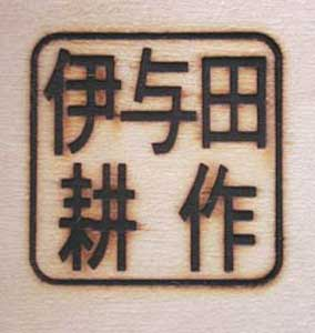 苗字と名前焼印1