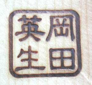 苗字と名前焼印2