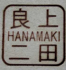 苗字と名前焼印3