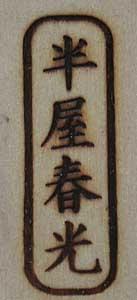 苗字と名前焼印4