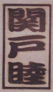 苗字と名前焼印5