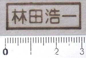 苗字と名前焼印6