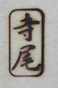 苗字焼印3