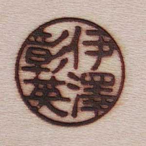苗字と名前焼印9