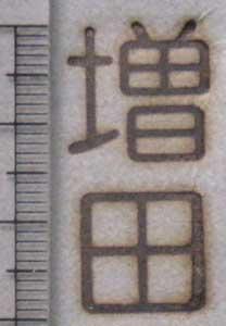 苗字焼印6