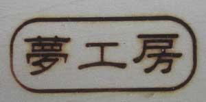 夢工房焼印