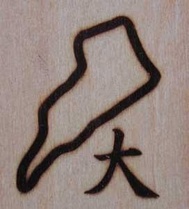 大津の焼印