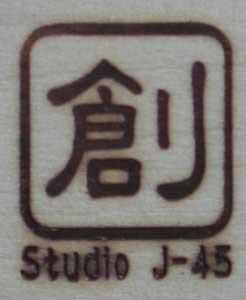 j-45様焼印